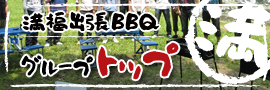 満福出張BBQ TOP