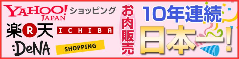 ヤフーショッピング、楽天市場、DeNAショッピングで10年連続日本一!