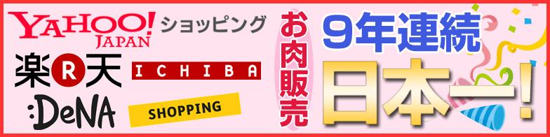 ヤフーショッピング、楽天市場、DeNAショッピングで9年連続日本一!