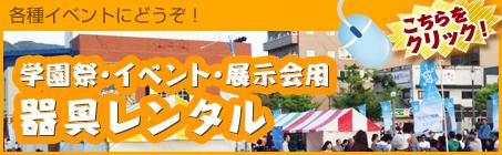 学園祭・イベント・展示会用器具レンタル