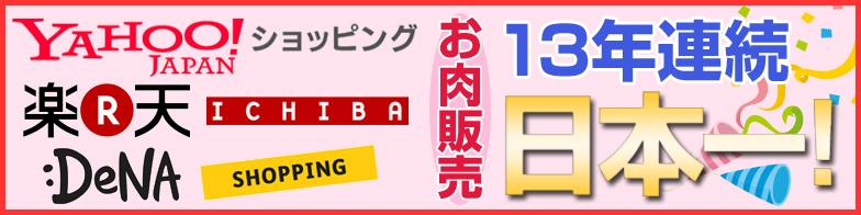 ヤフーショッピング、楽天市場、DeNAショッピングで連続日本一!