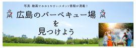広島おすすめバーベキュースポット