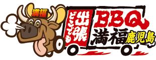 満福(まんぷく)出張BBQ鹿児島