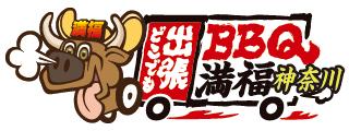 満福(まんぷく)出張BBQ 神奈川