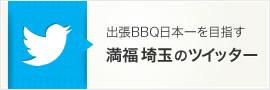 出張BBQ日本一を目指す 満福千葉のツイッター