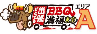 満福(まんぷく)出張BBQ