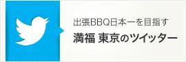 出張BBQ日本一を目指す 満福東東京のツイッター