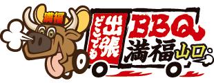 満福(まんぷく)出張BBQ山口